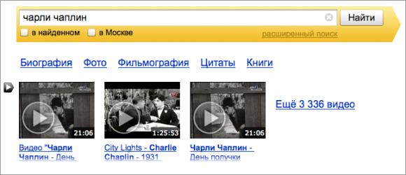 Яндекс переходит от поиска ответов к решению задач