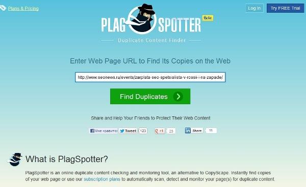 PlagSpotter: проверка дублированного контента