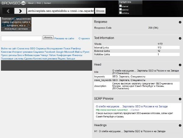 Browseo: просмотреть сайт как поисковая система