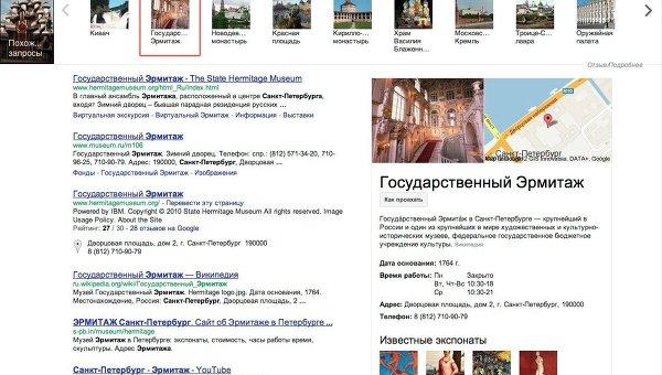 Изменение выдачи Google в Рунете под влиянием Knowledge Graph (скриншот с РИА Новостей)