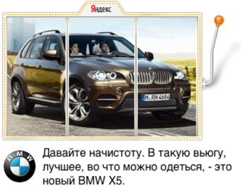 Яндекс.Погода разместил оригинальную рекламу