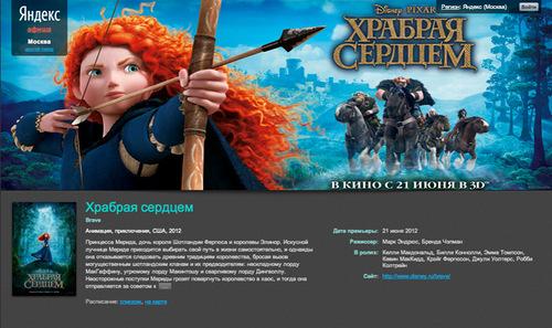 Для Яндекс.Афиша придумали удобный и практичный ход