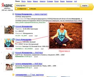 Фото из соцсети в выдаче Яндекса теперь слева