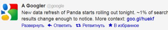 Google: обновление алгоритма Panda до версии 3.9