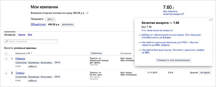 Яндекс.Директ добавил показатель качества аккаунта